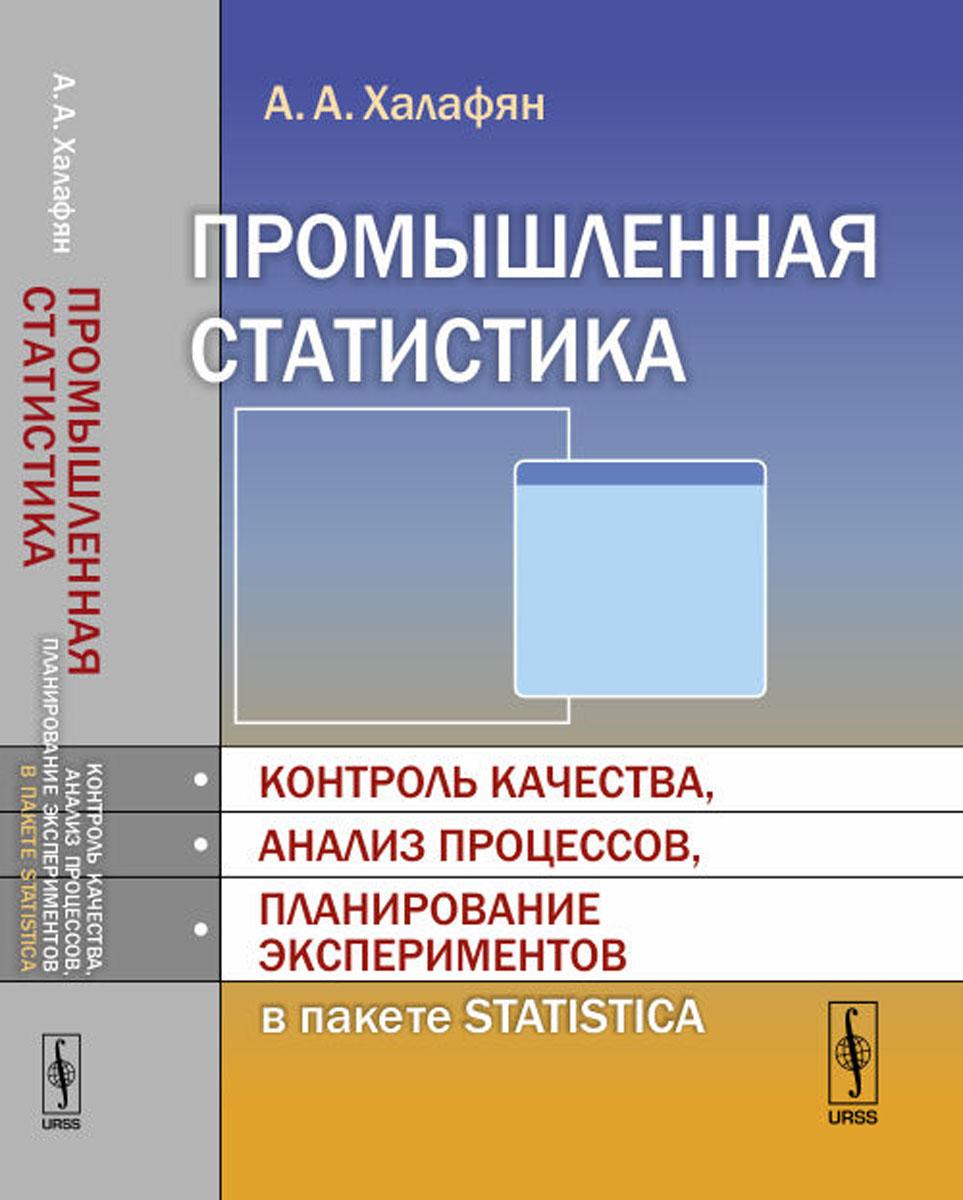 А. А. Халафян Промышленная статистика. Контроль качества, анализ процессов, планирование экспериментов в пакете STATISTICA