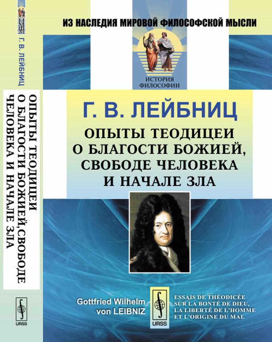 Г. В. Лейбниц Опыты теодицеи о благости Божией, свободе человека и начале зла