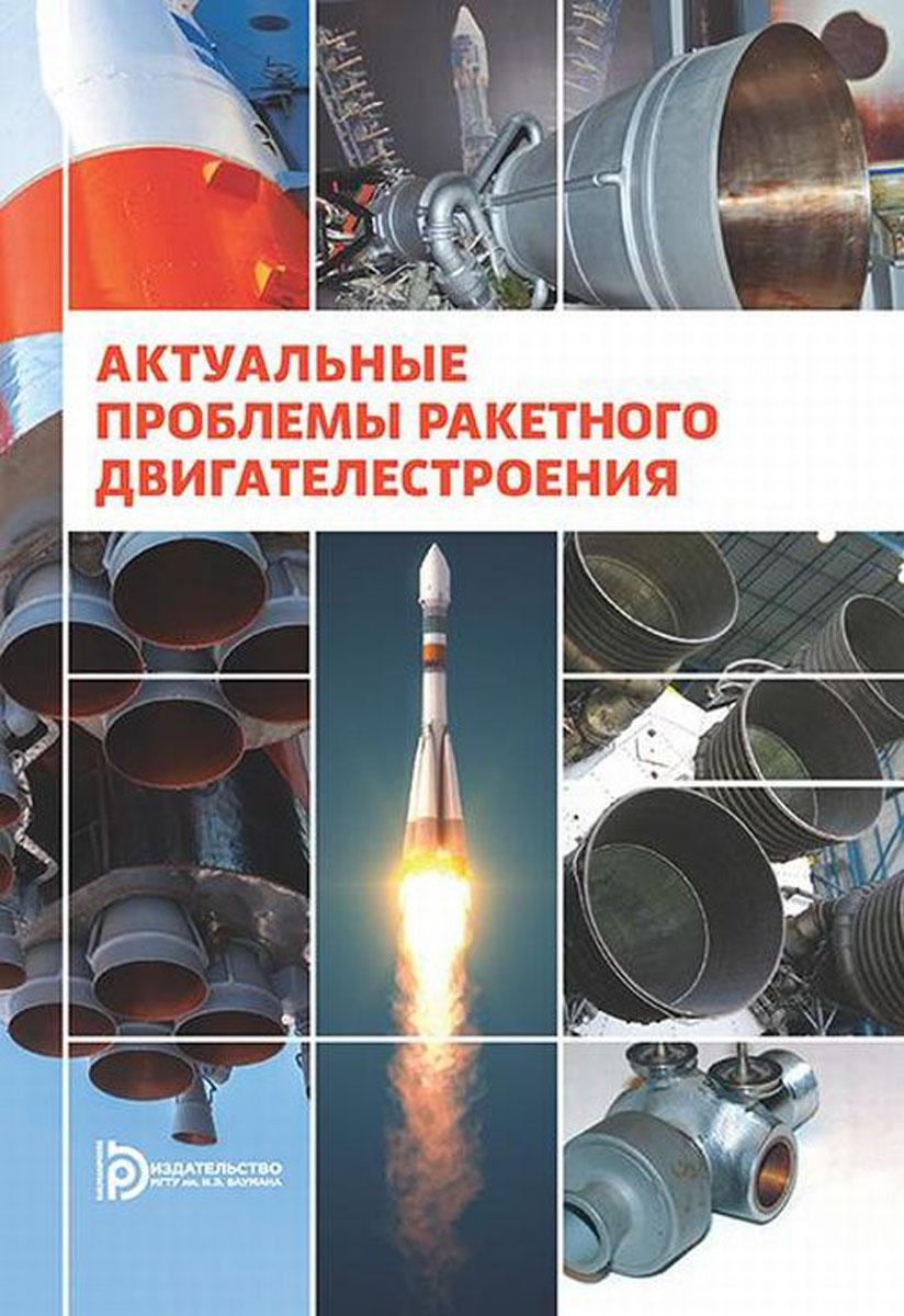 цена на Ягодников Д.А. Актуальные проблемы ракетного двигателестроения