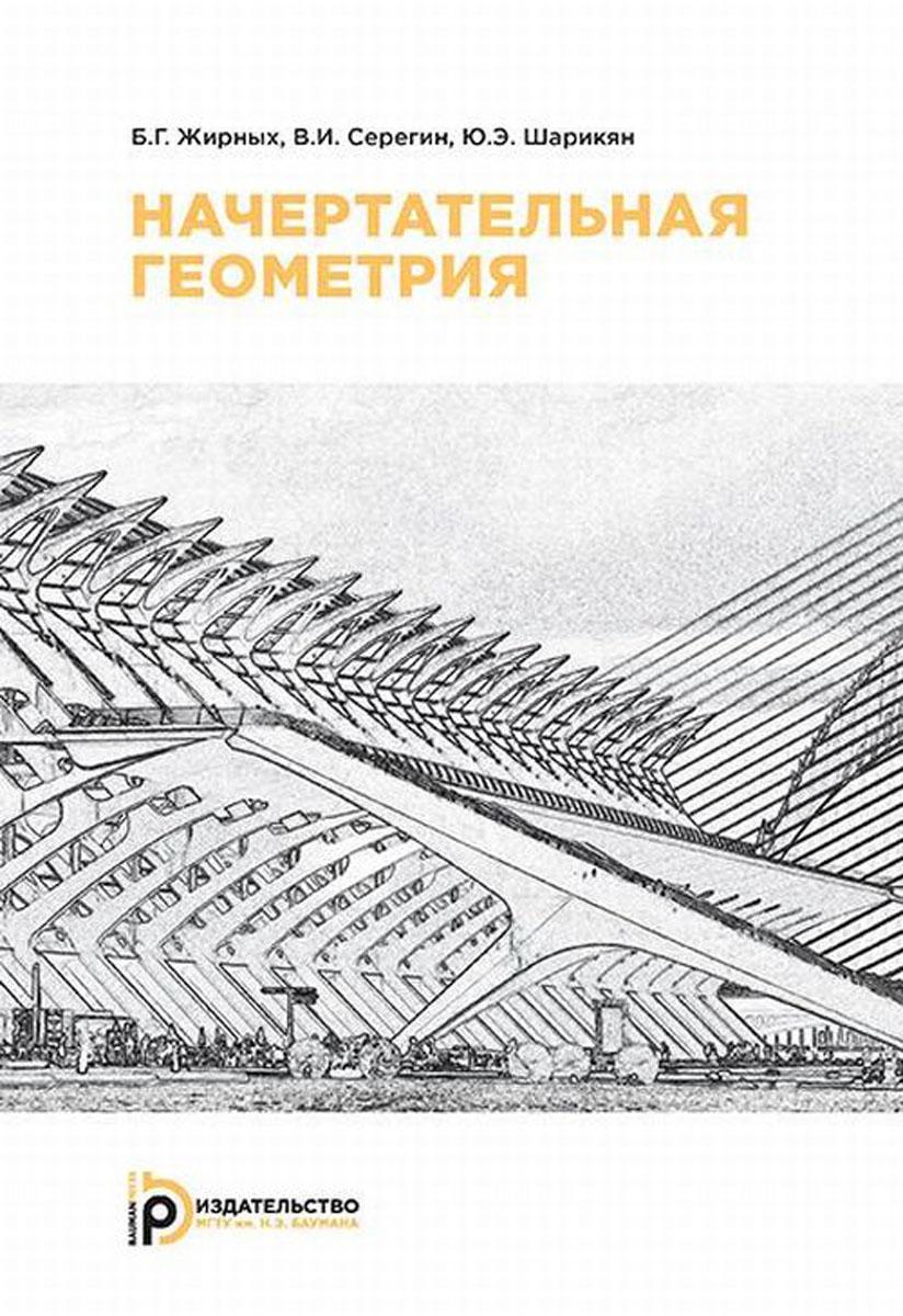 Б. Г. Жирных, В. И. Серегин, Ю. Э. Шарикян Начертательная геометрия