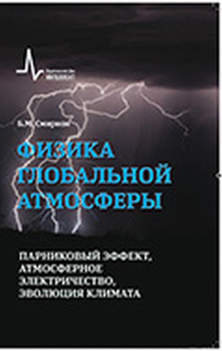 Б. М. Смирнов Физика глобальной атмосферы. Парниковый эффект, атмосферное электричество, эволюция климата. Учебное пособие