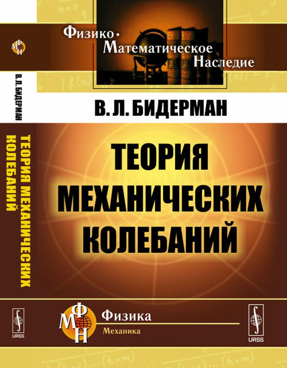В.Л. Бидерман Теория механических колебаний