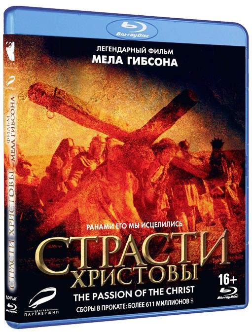 Страсти Христовы (Blu-ray)
