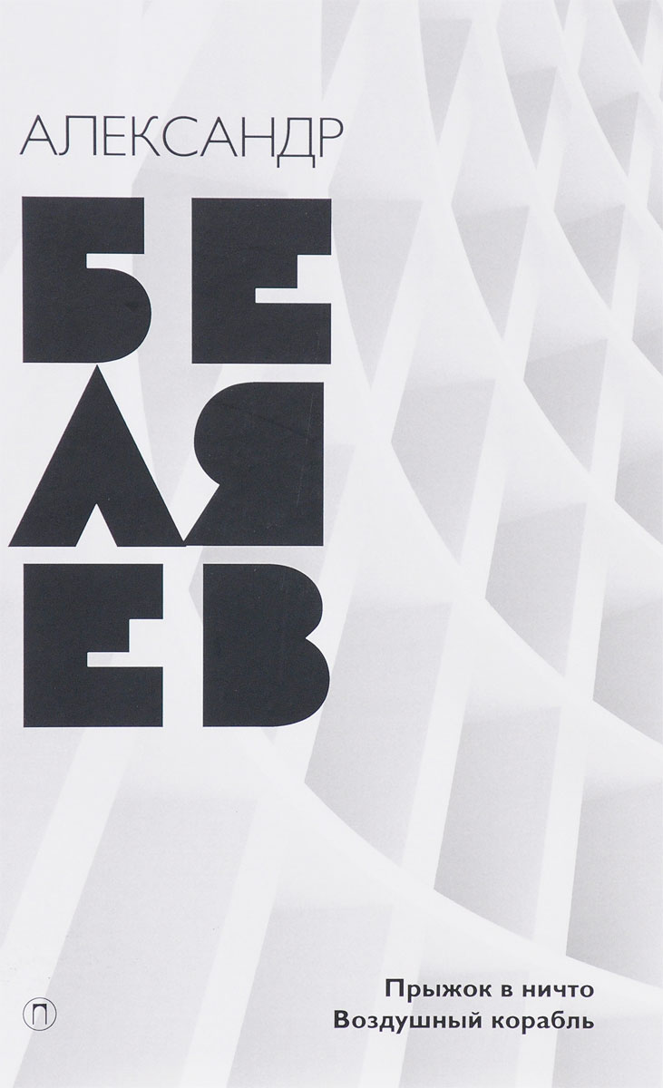 Александр Беляев. Собрание сочинений в 8 томах. Том 5. Прыжок в ничто. Воздушный корабль
