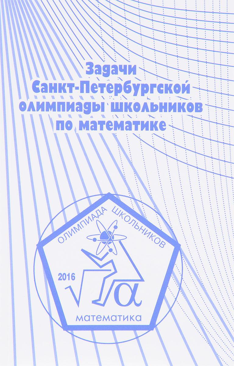 К. Кохась Задачи Санкт-Петербургской олимпиады школьников по математике 2016 года