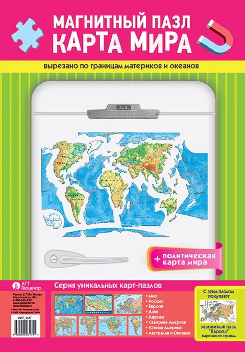 Геоцентр Магнитный пазл Карта мираGT1741Магнитную карту можно собрать на холодильнике и изучать с помощью нее континенты и страны. Детали пазлов вырезаны по границам материков, океанов и островов, что позволит ребенку запомнить их расположение. Кроме того, в наборе есть дополнительная карта мира, которая является подсказкой при сборке, а так же полноценной картой, с помощью которой можно изучать географию. Ее можно положить на стол или повесить на стену.