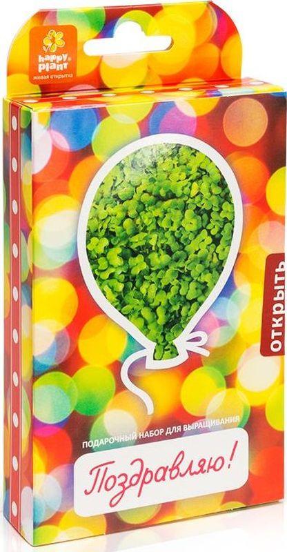 Happy Plant Набор для выращивания Поздравляю набор подарочный для выращивания happy plants живая открытка лето в кармане