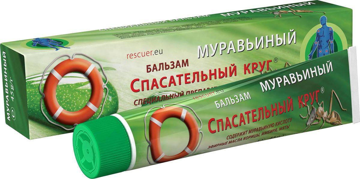 Спасательный круг Бальзам специальный Муравьиный, 45 г спасательный круг бальзам для пяток с календулой пантенолом витамином а 50 г
