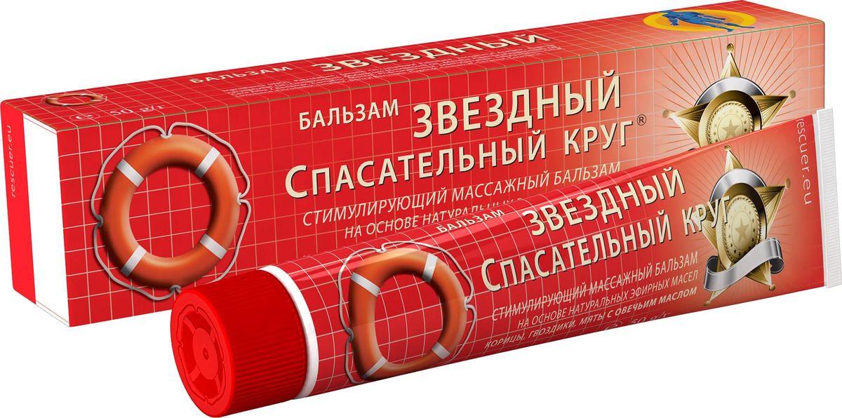Спасательный круг Бальзам специальный Звездный с овечьим маслом и эфирными маслами, 45 г спасательный круг бальзам для пяток с календулой пантенолом витамином а 50 г