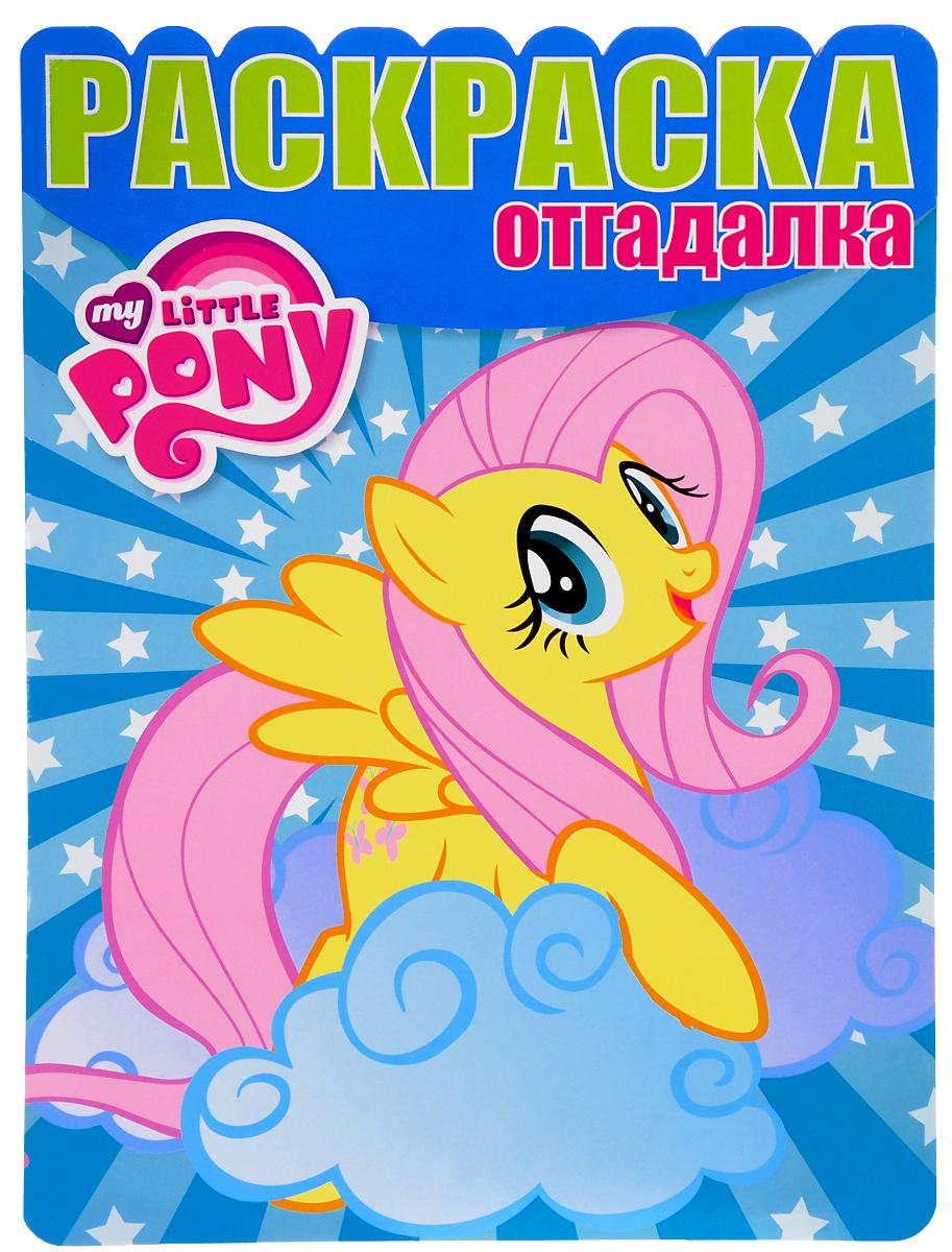 Мой маленький пони. Раскраска-отгадалка