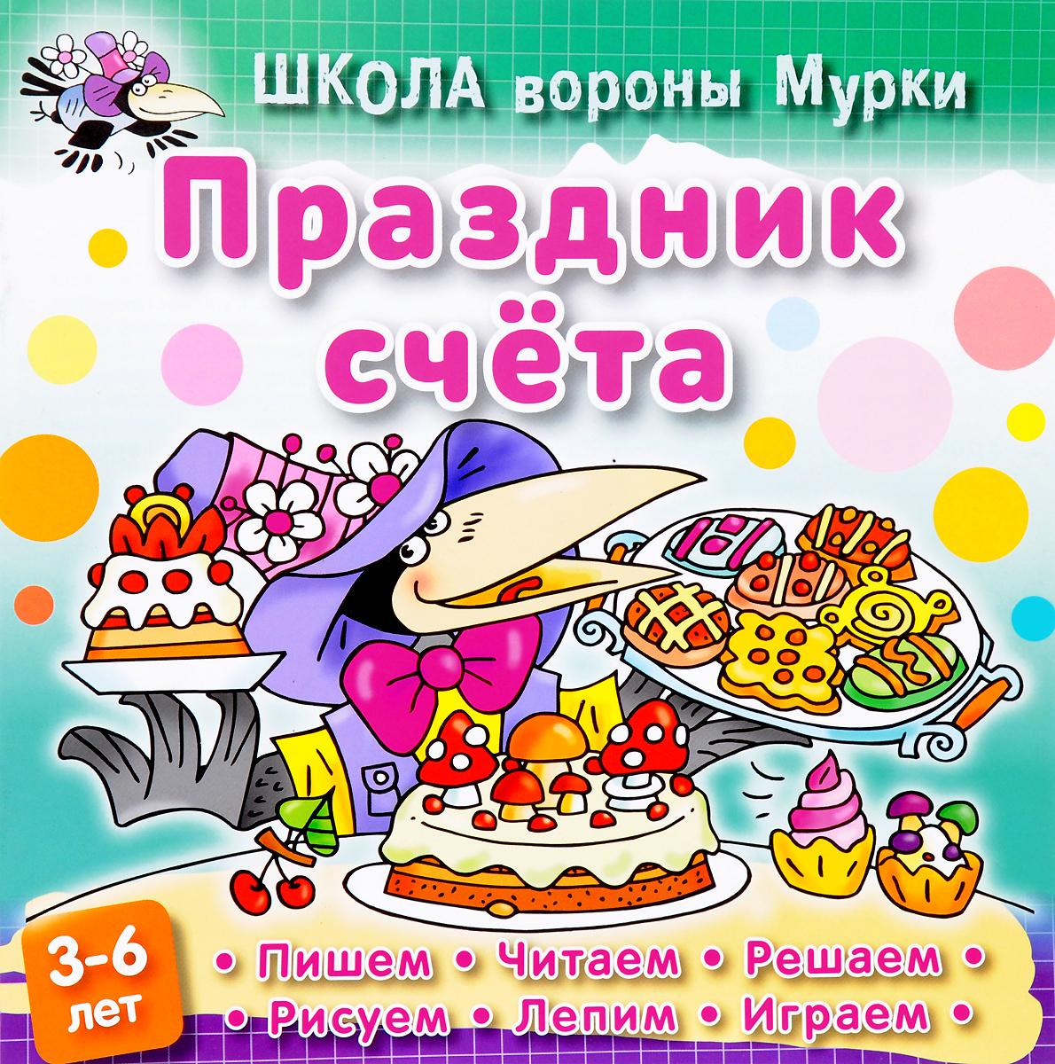 Д. Колодинский Школа вороны Мурки. 3-6 лет. Праздник счёта