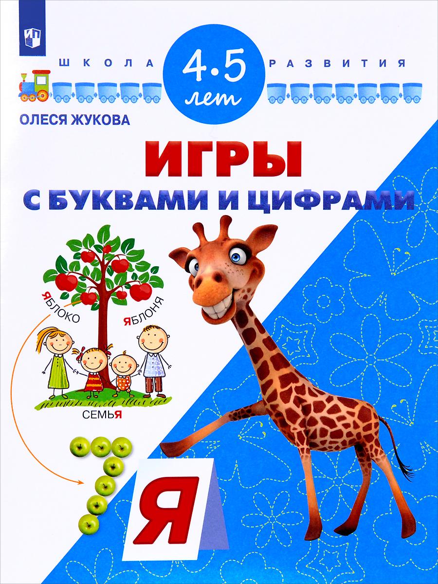 Игры с буквами и цифрами. Для детей 4-5 лет. Олеся Жукова