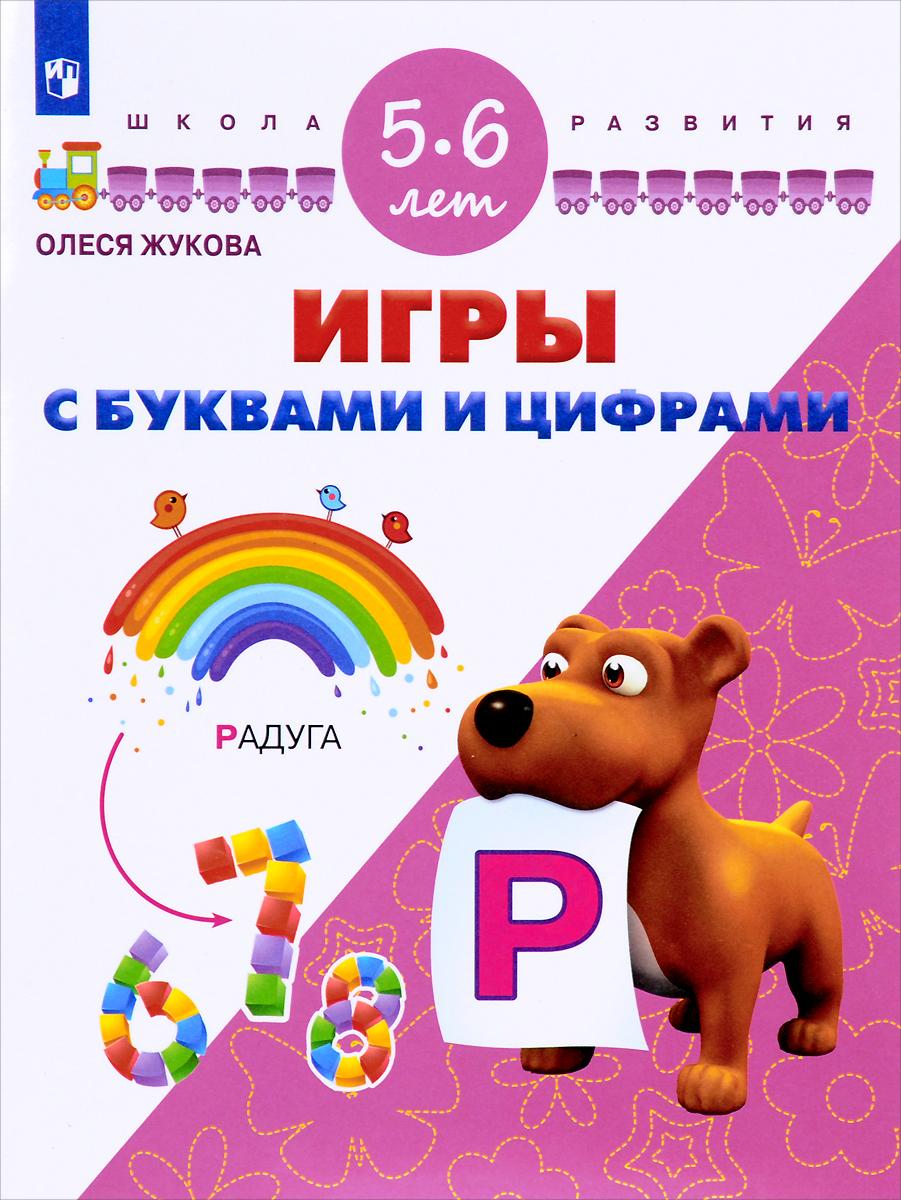 Олеся Жукова Игры с буквами и цифрами. Для детей 5-6 лет
