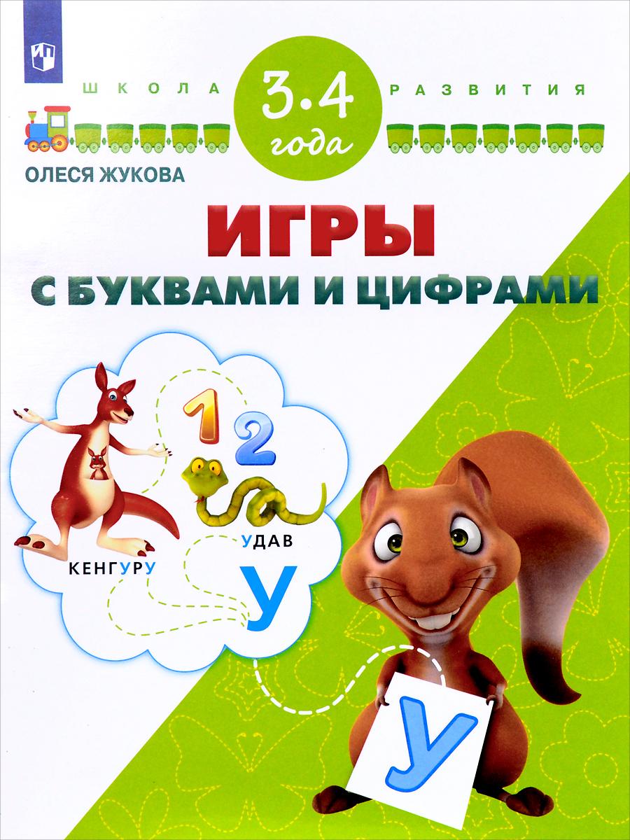 Олеся Жукова Игры с буквами и цифрами. Для детей 3-4 лет