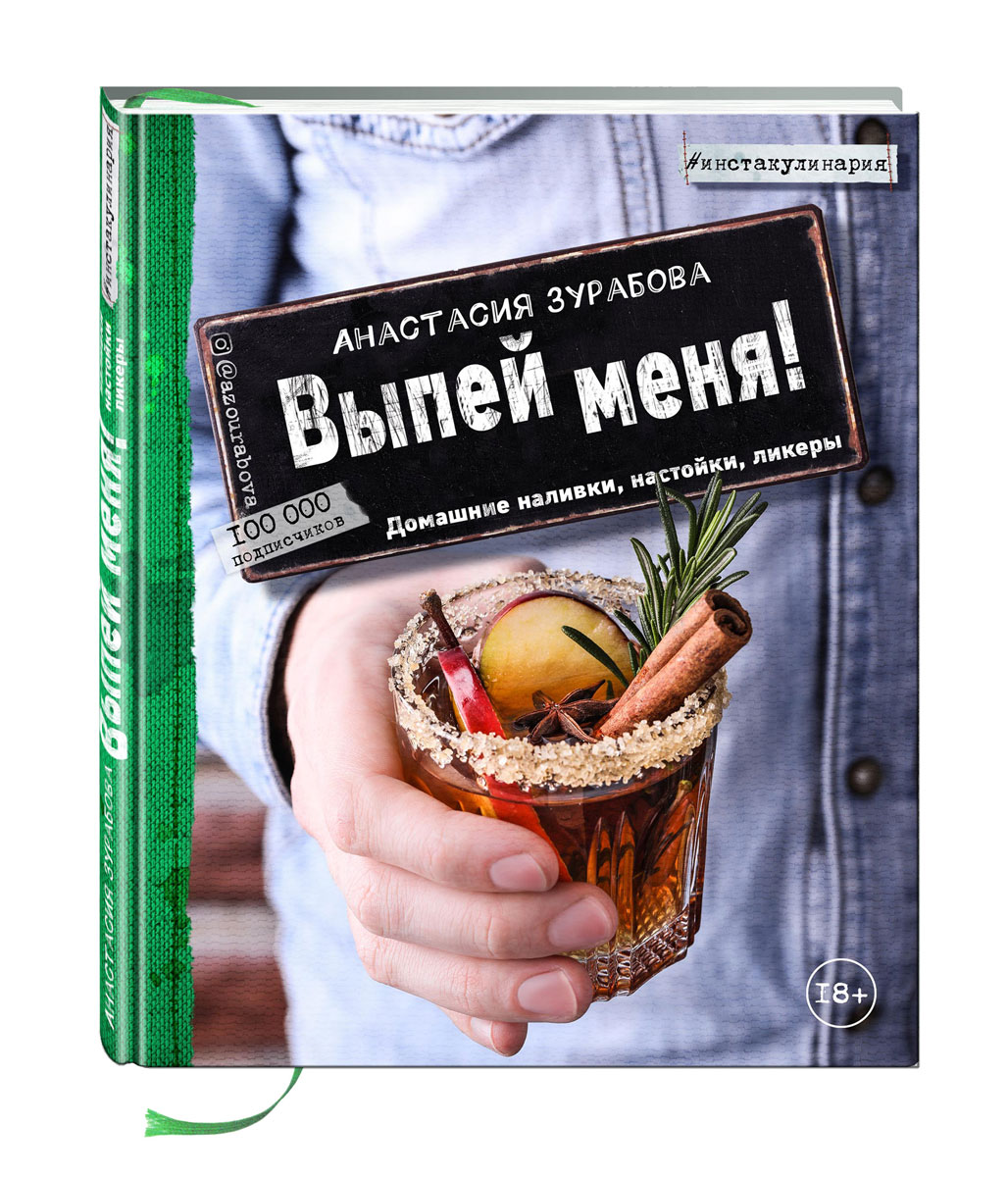 Анастасия Зурабова Выпей меня! Домашние наливки, настойки, ликеры