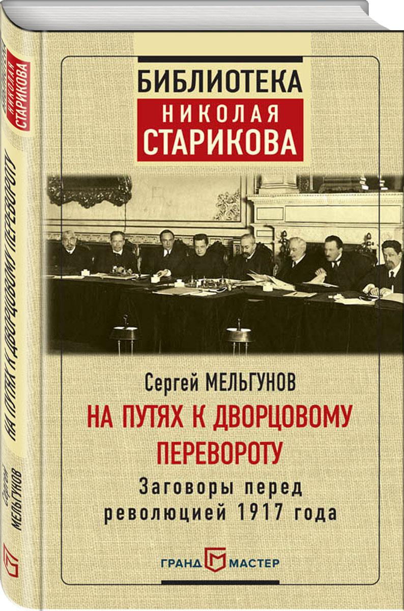 Сергей Мельгунов На путях к дворцовому перевороту