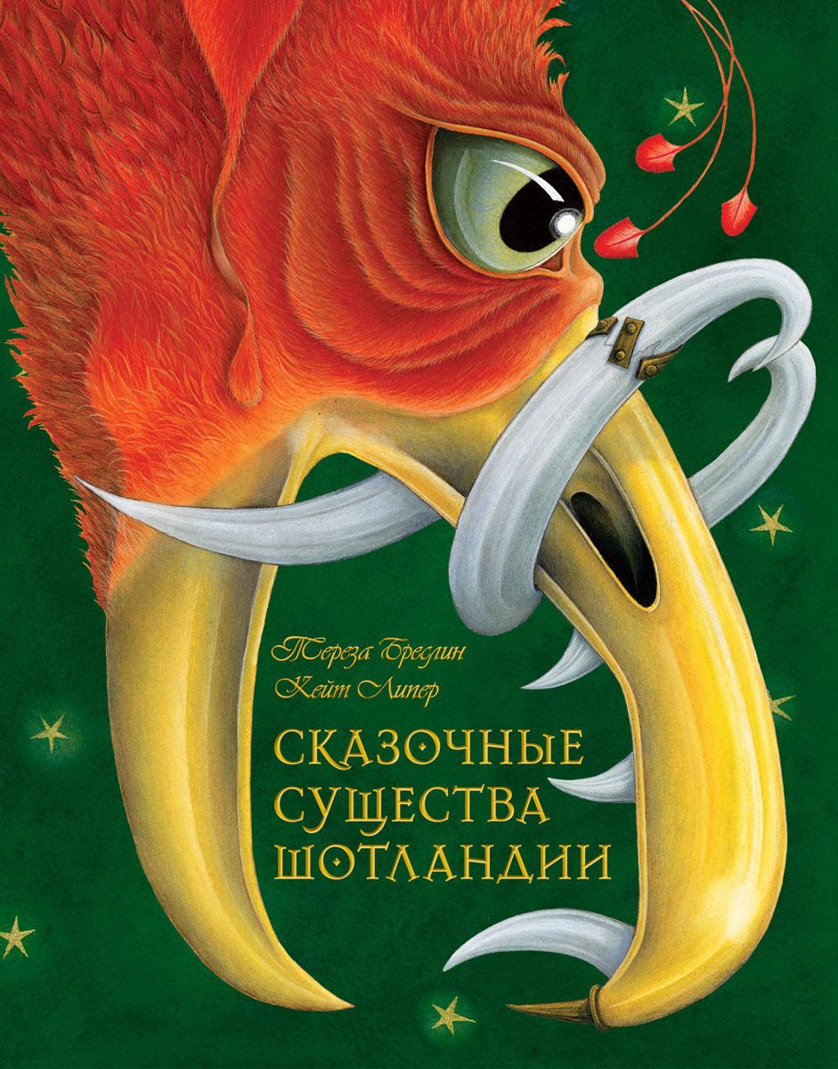 Тереза Бреслин Сказочные существа Шотландии. Сборник сказок и легенд. Иллюстрации Кейт Липер