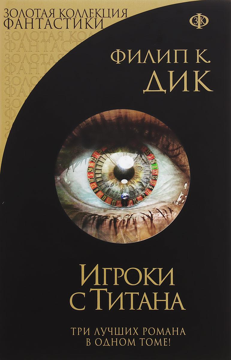 Филип К. Дик Игроки с Титана