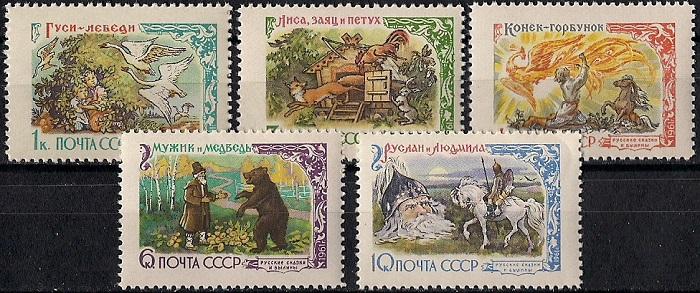 1961. Русские сказки и былины. № 2530 - 2534о. Марки. Серия
