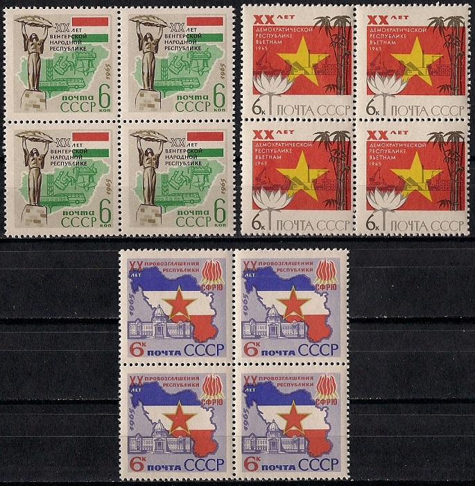 1965. Страны социализма. № 3179 - 3181кб. Квартблоки. Серия цены онлайн