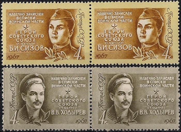 1967. Герои Отечественной войны. № 3462 - 3463гп. Горизонтальные пары. Серия