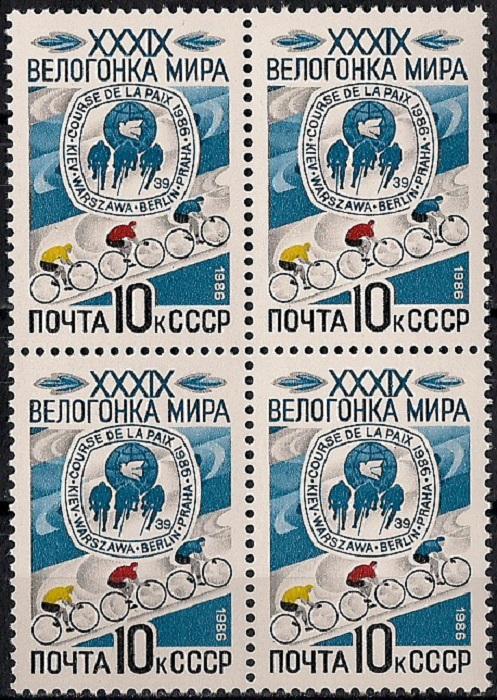 1986. Велогонка мира. № 5723кб. Квартблок