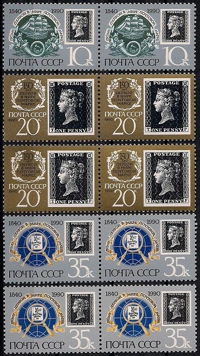 цены 1990. 150-летие почтовой марки. № 6186 - 6188гп. Горизонтальные пары. Серия