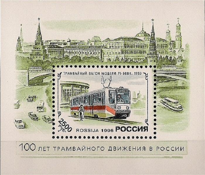 1996. История отечественного трамвая. № Бл 12. Блок