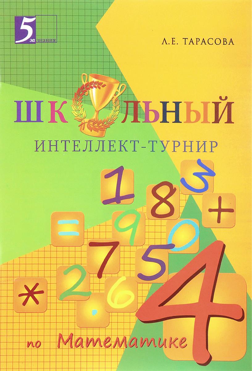 Л. Е. Тарасова Школьный интеллект-турнир. Математика. 4 класс