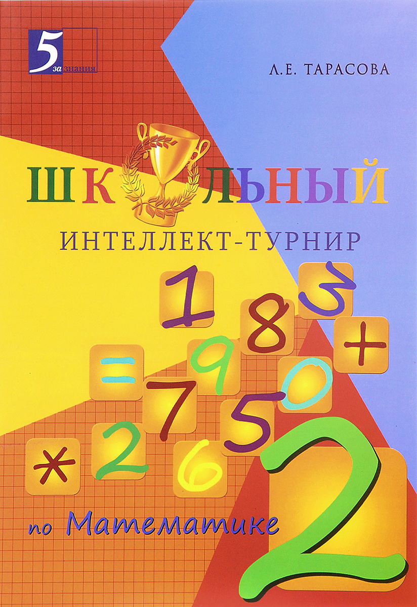 Л. Е. Тарасова Школьный интеллект-турнир. Математика. 2 класс