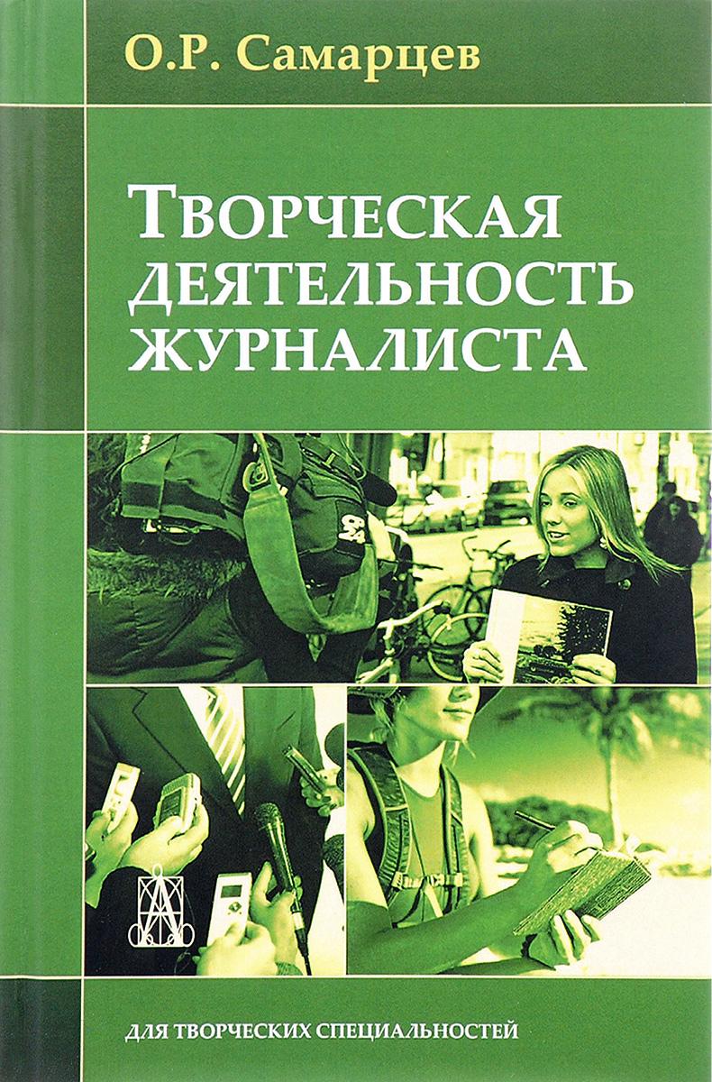 О. Р. Самарцев Творческая деятельность журналиста. Учебное пособие