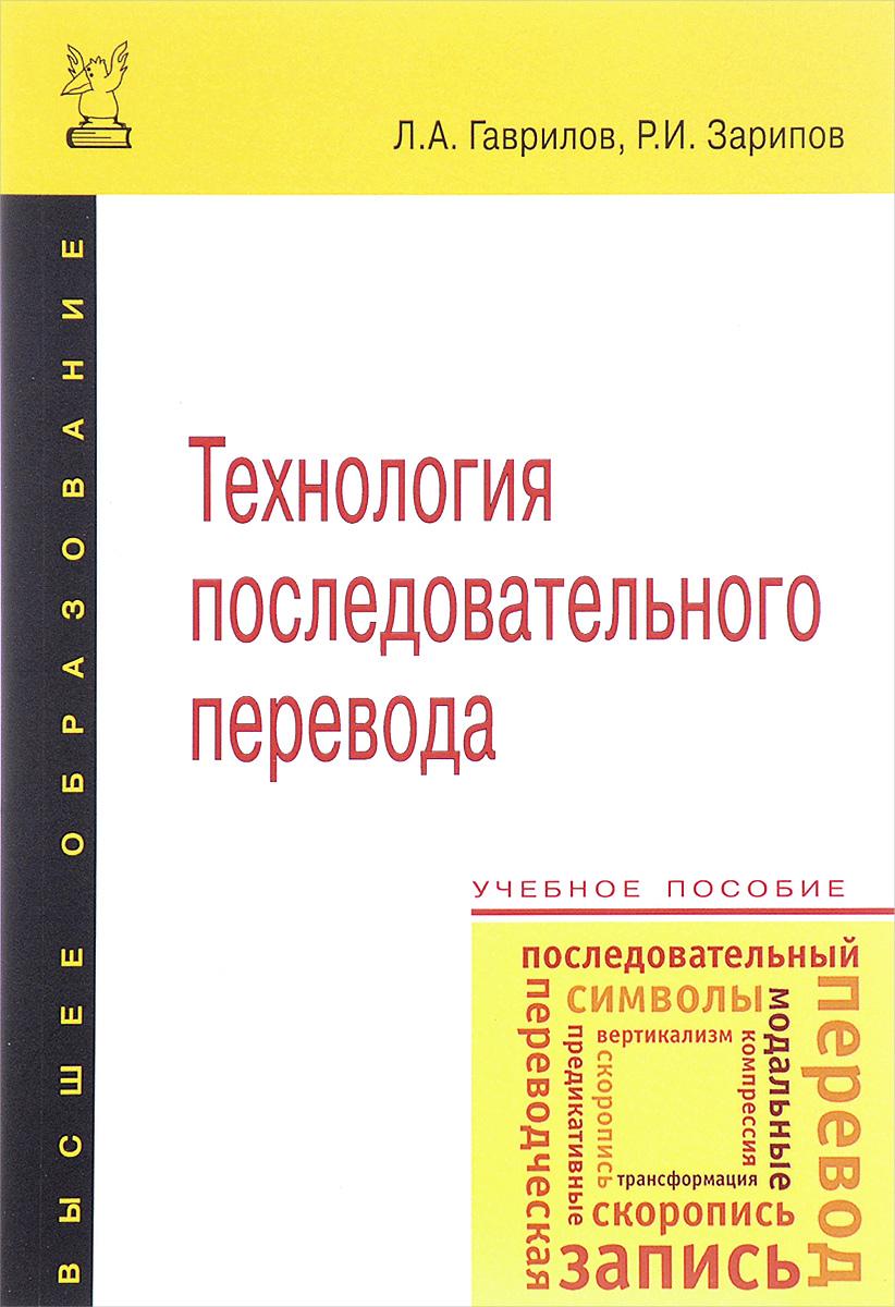 Л. А. Гаврилов, Р. И. Зарипов Технология последовательного перевода. Учебное пособие