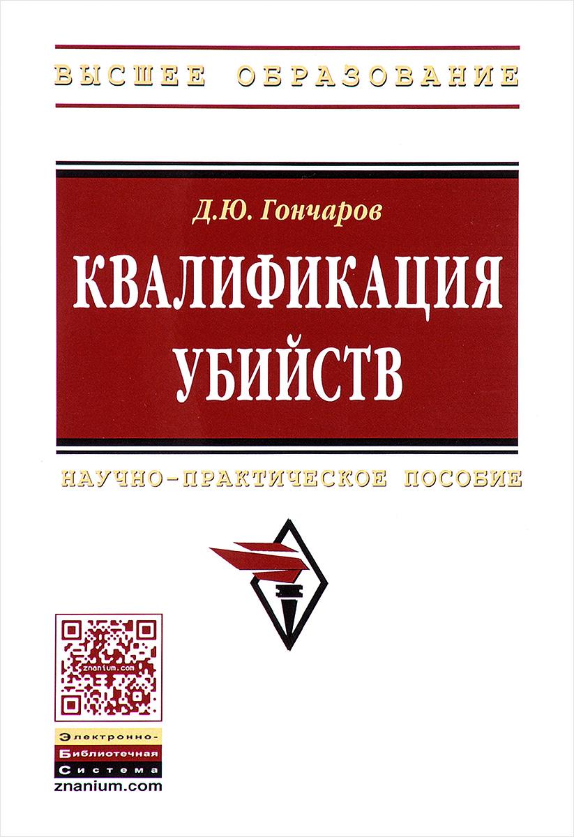 Д. Ю. Гончаров Квалификация убийств. Научно-практическое пособие