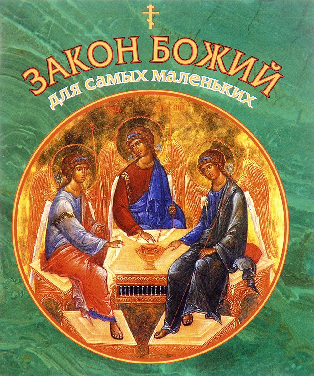 Владимир Малягин Закон Божий для самых маленьких