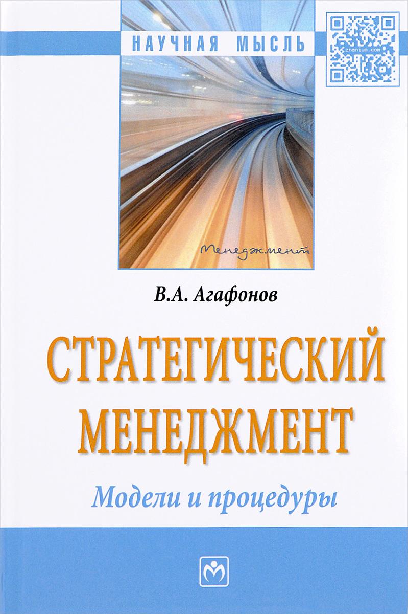 Стратегический менеджмент. Модели и процедуры Актуальность исследований в этом...