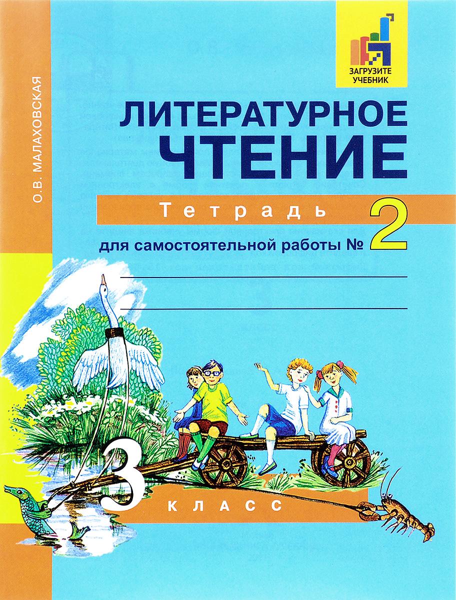О. В. Малаховская Литературное чтение. 3 класс. Тетрадь для самостоятельной работы № 2