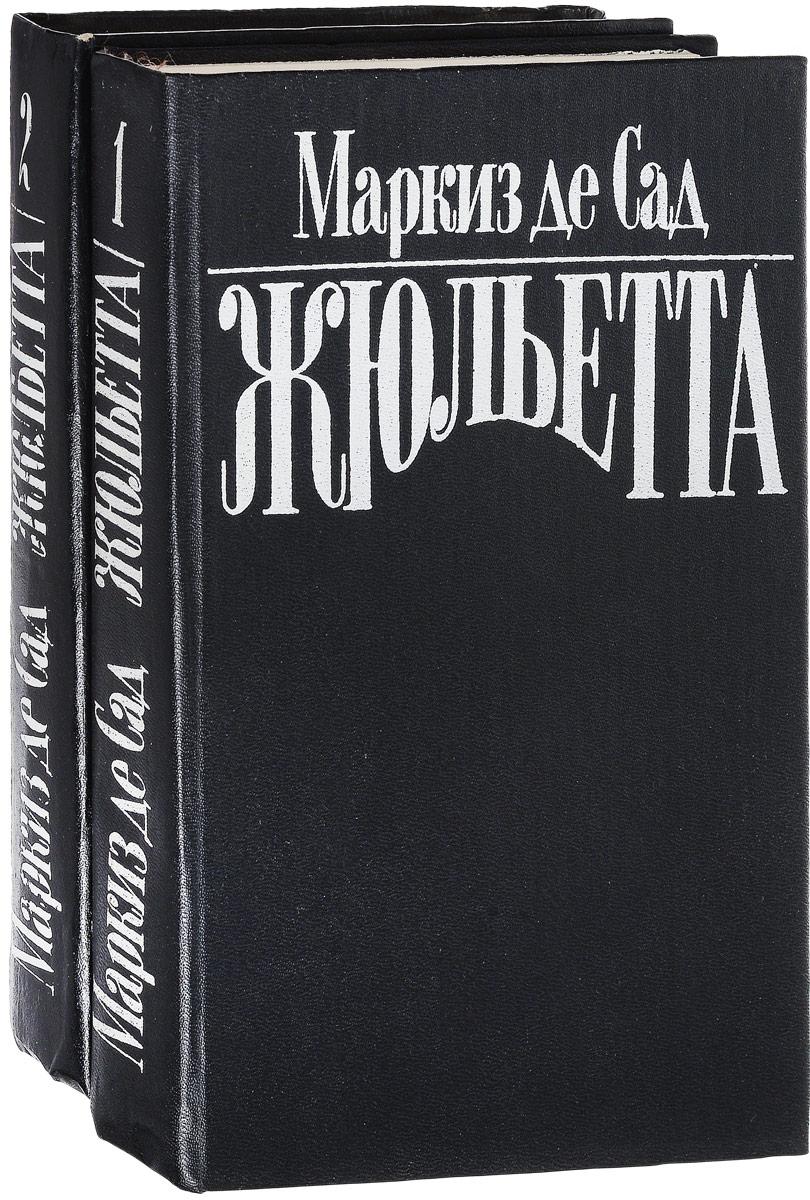 Маркиз де Сад Жюльетта. В 2 томах (комплект)