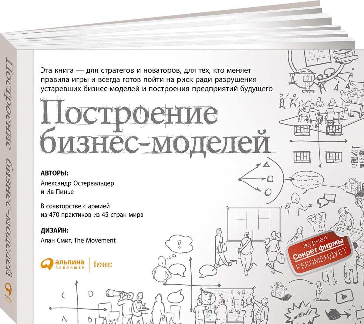 Александр Остервальдер и Ив Пинье Построение бизнес-моделей. Настольная книга стратега и новатора