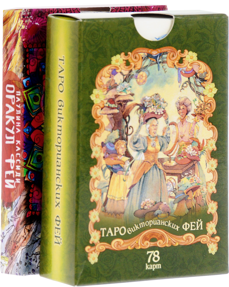 Паулина Кассиди Оракул фей. Таро викторианских фей (комплект из 2 колод карт) клим ли паулина кассиди таро фортуны оракул фей комплект из 2 книг