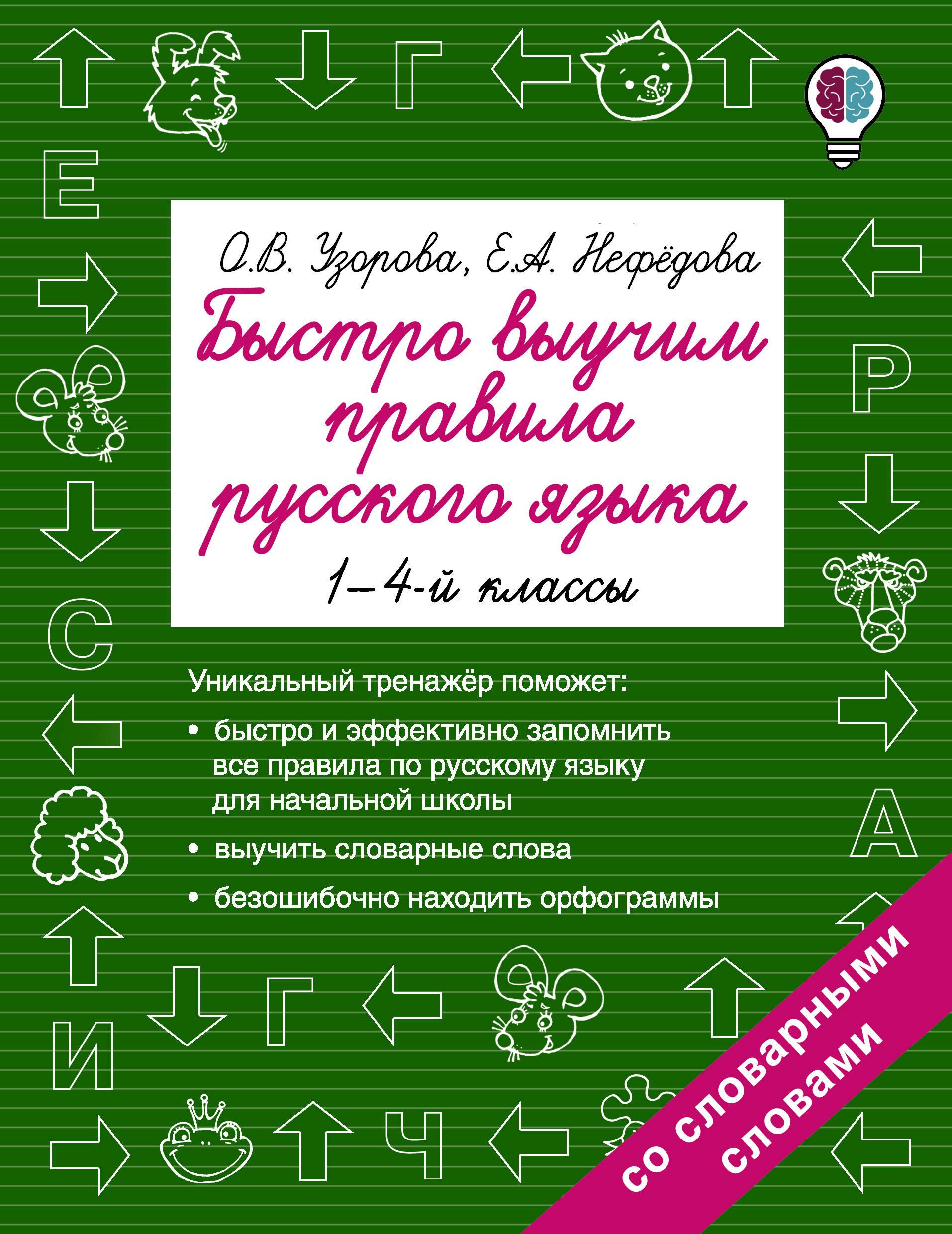 О. В. Узорова, Е. А. Нефедова Быстро выучим правила русского языка. 1-4 классы