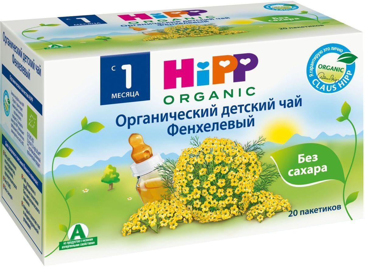 Hipp Фенхель чай органический пакетированный, с 1 месяца, 30 г цена