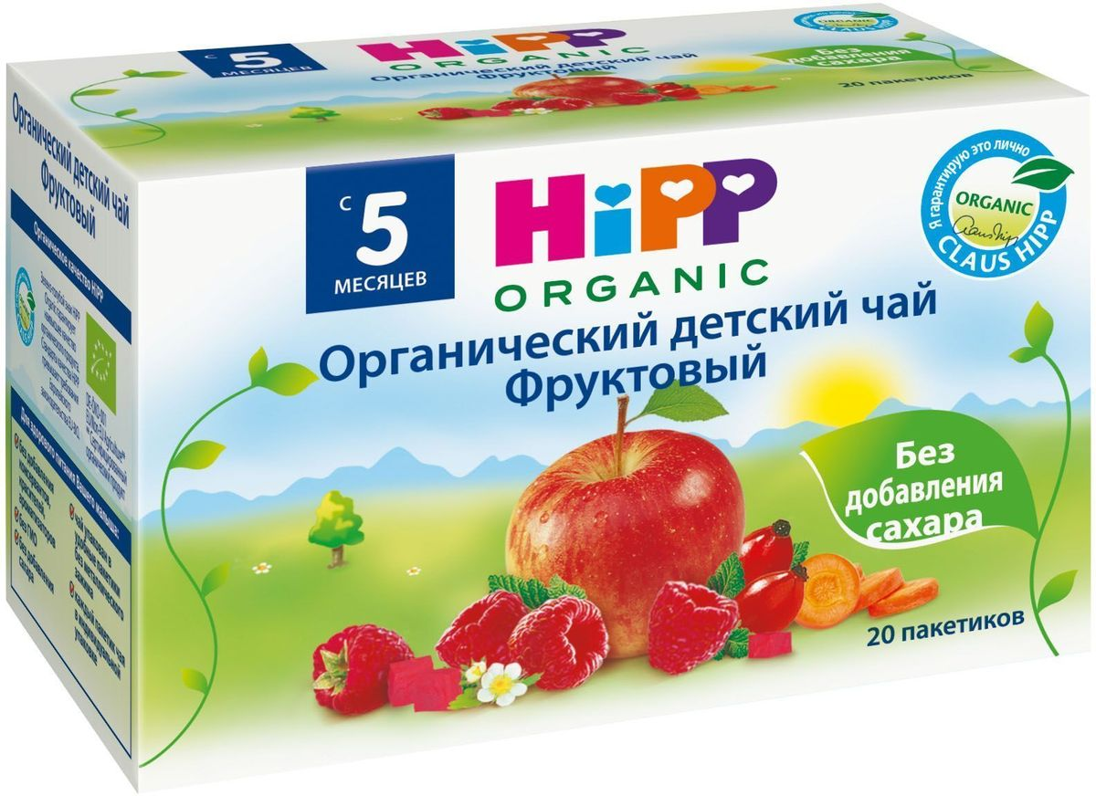 Hipp Фруктовый чай органический пакетированный, с 5 месяцев, 40 г летящая ласточка чай экстра 20 пакетики