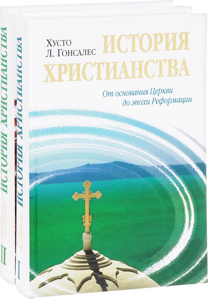 цены Хусто Л. Гонсалес История христианства. В 2 томах (комплект из 2 книг)
