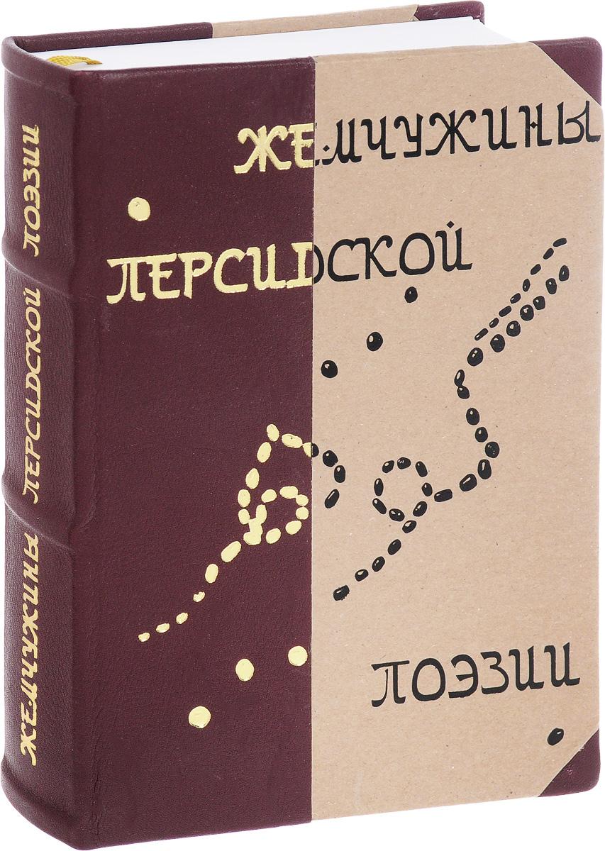 Жемчужины персидской поэзии