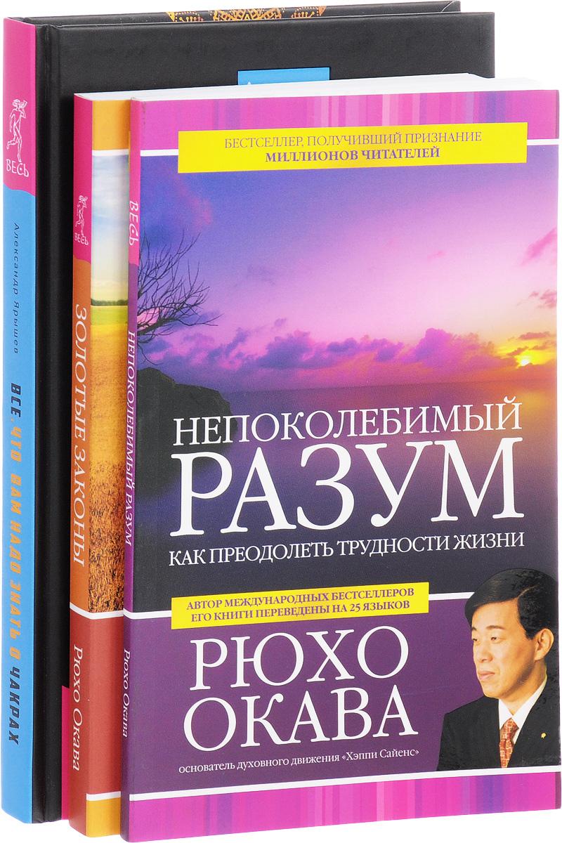 Александр Ярышев, Рюхо Окава Все, что вы хотели знать о чакрах. Золотые законы. Непоколебимый разум (комплект из 3 книг) рюхо окава ошо законы счастья счастье есть наука о счастье комплект из 3 книг
