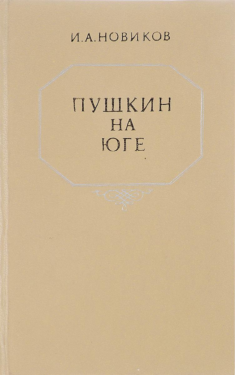 Пушкин на юге (92)