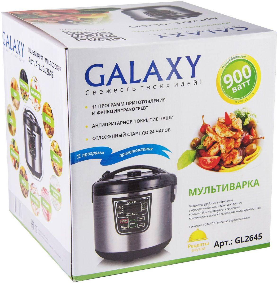 Мультиварка Galaxy GL 2645 Galaxy