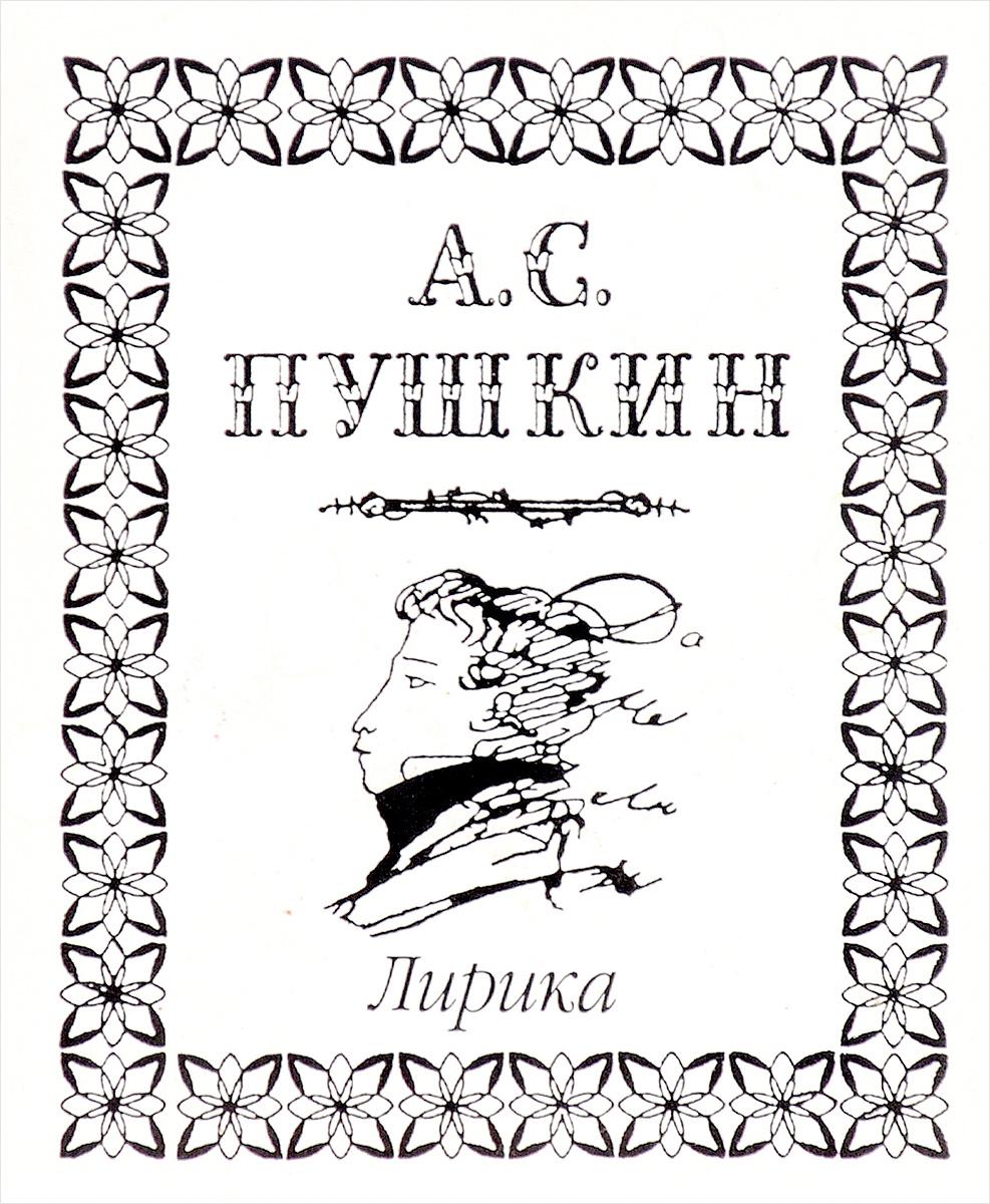 Пушкин А. Пушкин А.С. Лирика цена и фото