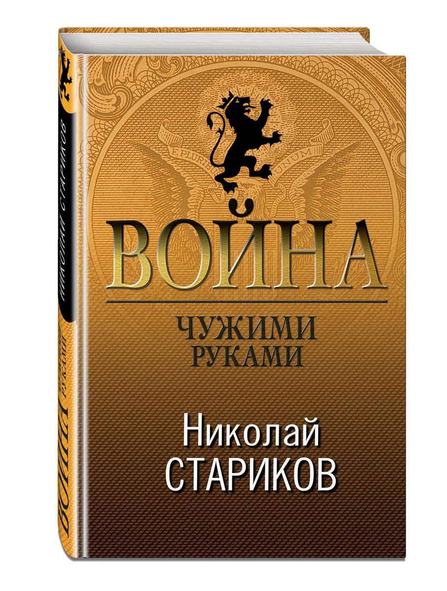 Николай Стариков Война. Чужими руками
