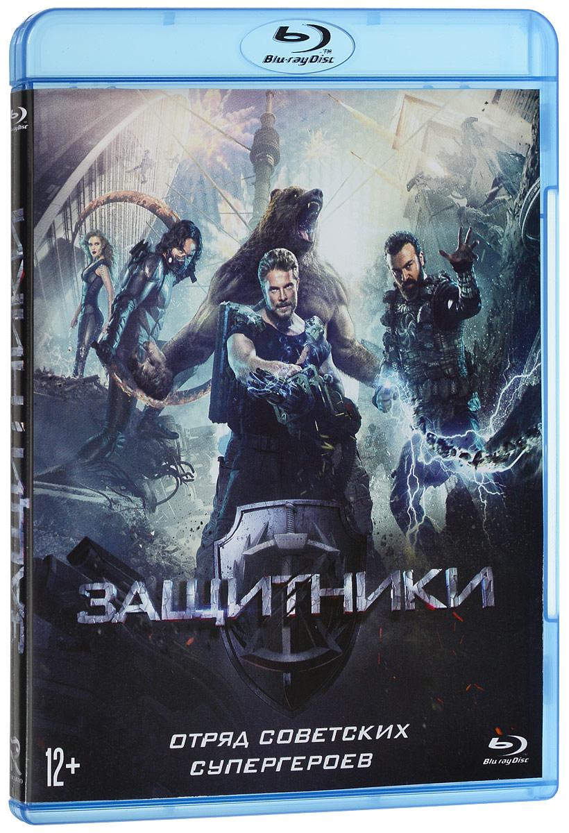 Защитники (Blu-ray)